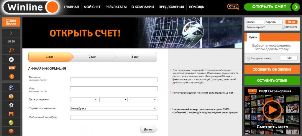Регистрация в БК Winlinebet